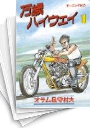 【中古】万歳ハイウェイ (1-13巻) 漫画
