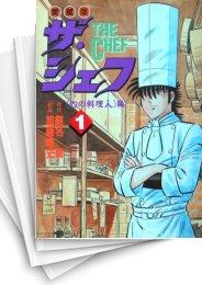 【中古】ザ・シェフ [愛蔵版] (1-10巻) 漫画