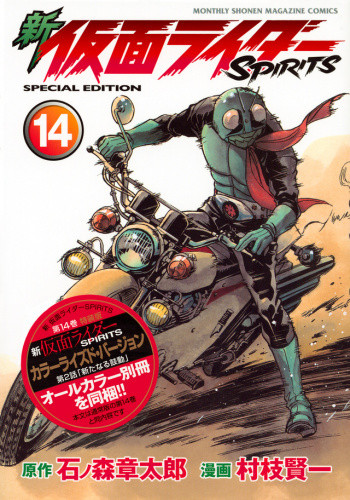 新 仮面ライダーSPIRITS 14巻 [小冊子付き特装版] 漫画