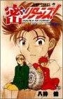 密リターンズ! (1-7巻 全巻) 漫画
