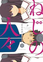 ねじの人々 3 冊セット全巻 漫画