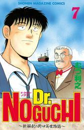 Dr.NOGUCHI(7) 漫画