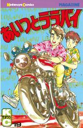あいつとララバイ(19) 漫画