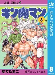 キン肉マン 8 漫画