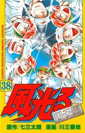 風光る(38) 漫画
