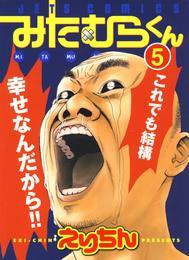 みたむらくん 5巻 漫画