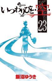 いつわりびと◆空◆(23) 漫画