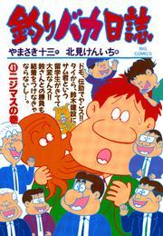 釣りバカ日誌(41) 漫画