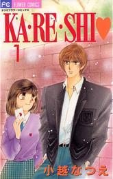 KA・RE・SHI(1) 漫画