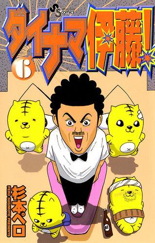 ダイナマ伊藤! 漫画