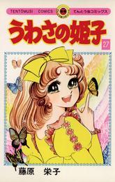 うわさの姫子(27) 漫画