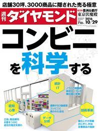 週刊ダイヤモンド 16年10月29日号 漫画