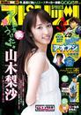 週刊ビッグコミックスピリッツ 2016年50号(2016年11月7日発売) 漫画