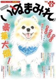 Digital Generation『いぬまみれ』 Vol.5 漫画