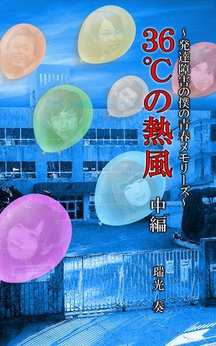 36℃の熱風 ~発達障害の僕の青春メモリーズ~ 中編 漫画
