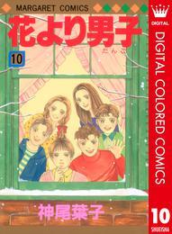 花より男子 カラー版 10 漫画