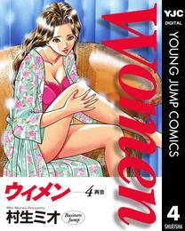 Women―ウィメン― 4 漫画