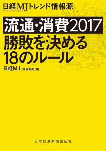 流通・消費2017 勝敗を決める18のルール 日経MJトレンド情報源 漫画