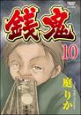 銭鬼(分冊版)銭牝3 【第10話】 漫画