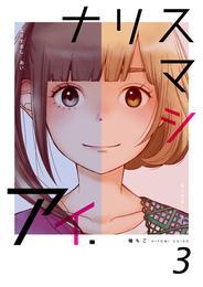 ナリスマシアイ 第3巻 漫画