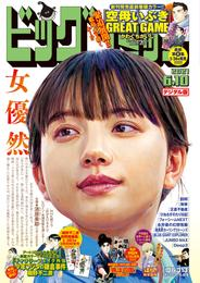 ビッグコミック 2021年11号(2021年5月25日発売)