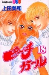 ピーチガール (1-18巻 全巻) 漫画