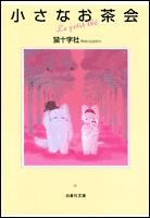 小さなお茶会 [文庫版] (1-2巻 全巻)