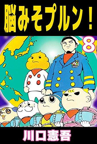 脳みそプルン! (1-8巻 全巻) 漫画