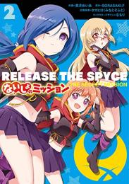 RELEASE THE SPYCE ないしょのミッション(1-2巻 最新刊)