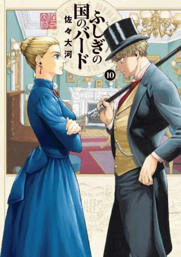 ふしぎの国のバード (1-4巻 最新刊) 漫画