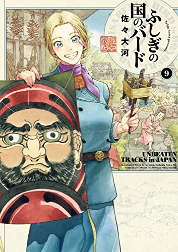 ふしぎの国のバード (1-8巻 最新刊) 漫画