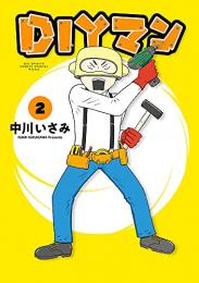 DIYマン (1-2巻 全巻)