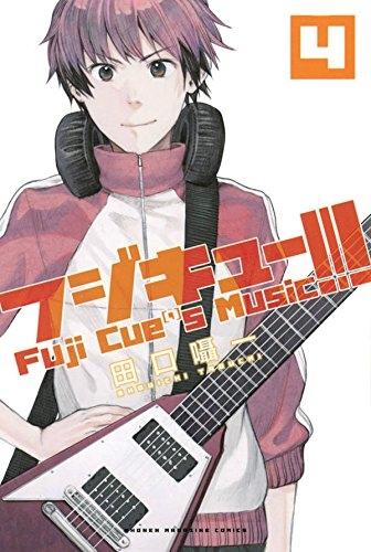 フジキュー!!! 〜Fuji Cue'S Music〜 漫画