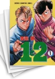【中古】1と2 (1-16巻) 漫画
