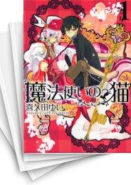 【中古】魔法使いの猫 (1-5巻) 漫画