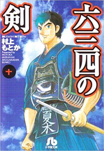 六三四の剣[文庫版](1-10巻 全巻) 漫画