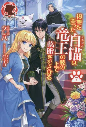【ライトノベル】復讐を誓った白猫は竜王の膝の上で惰眠をむさぼる 漫画