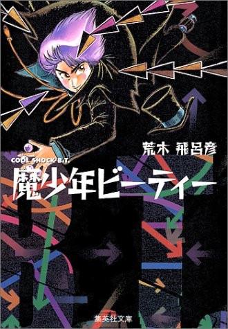 魔少年ビーティー [文庫版] (1巻 全巻) 漫画
