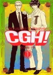 CGH  (1-5巻 全巻) 漫画