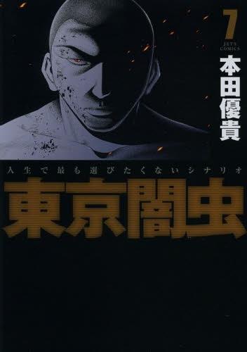 東京闇虫 (1-7巻 全巻) 漫画