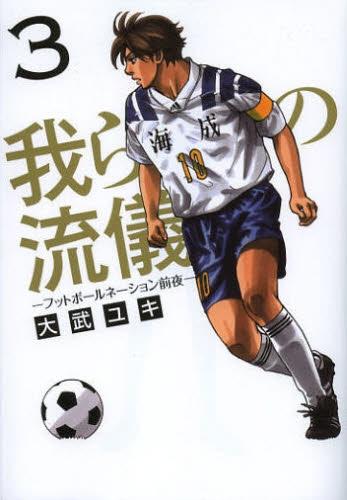 我らの流儀 -フットボールネーション前夜- (1-3巻 最新刊) 漫画