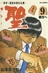 聖(さとし)-天才・羽生が恐れた男- 9 冊セット全巻 漫画
