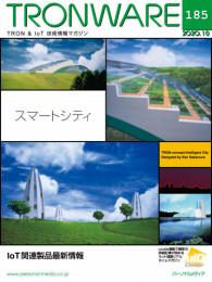 TRONWARE (TRON & IoT 技術情報マガジン) 10 冊セット最新刊まで 漫画
