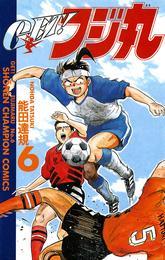 GET!フジ丸 6 漫画