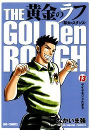 黄金のラフ(13) 漫画