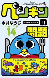 ペンギンの問題(14) 漫画
