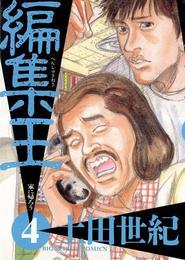 編集王(4) 漫画