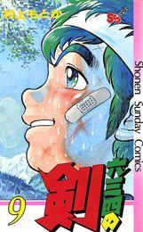 六三四の剣(9) 漫画