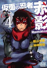 仮面の忍者赤影Remains 4 漫画