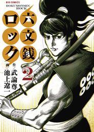 六文銭ロック(2) 漫画